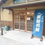 Mitsumori Honpo의 사진