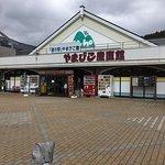 Photo of Michi-no-Eki Yamabikodan
