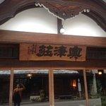 Photo of Okutsuso