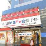 Photo of Hotel Mystays Higashi-Ikebukuro