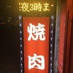 明石の老舗焼肉店です。深夜3時まで営業してます。炭火の本格焼肉と韓国料理、サイドメニュー、ドリンク類も充実してます。