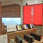 Tokado Coffee Hakata Riverain Mall咖啡產品