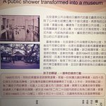 Photo of Beitou Hot Spring Museum