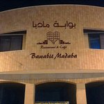 Bawabit madaba restaurant has been moved to new building at the tourism street since the 1st of