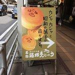 Photo de Kikukawa Shoten
