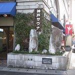 Photo of Kobe Sauna & Spa Capsule Hotel