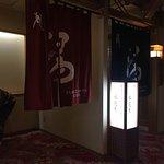Photo de Hotel Mifujien