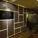 Chinese Restaurant Kochuten의 사진