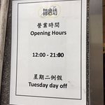 Opening hours at Tian Mo Fang Dessert (甜磨坊)