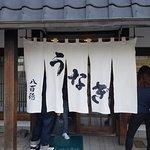 Photo of Unagi Yaotokuekiminamiten