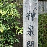 Photo de Shinsenkaku
