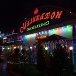 Маликахон
