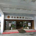 Photo of Astar Hotel