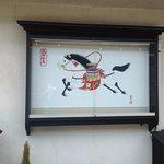 飛騨古川の伝統 飛騨絵馬