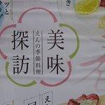 En Kichojoji ten Photo
