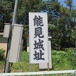 Nokenjo Ruins Foto
