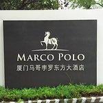 Photo of Marco Polo Xiamen
