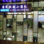Photo of Crystal Jade La Mian Xian Long Bao (World Trade Centre)