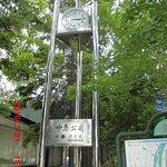 Nakajima Park Photo
