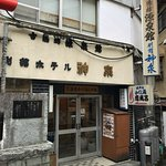 Photo de Gensenkan