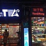 Foto de Tian Zi Fang