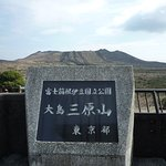 三原山の碑と三原山