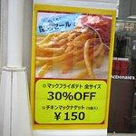 McDonald's Yamato Takada Oak Town