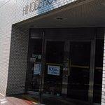 Foto de Hinode Hotel