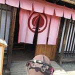 Photo of Edo Wonderland Nikko Edomura