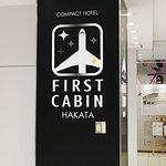 Photo of First Cabin Hakata