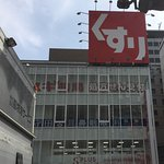 Photo de Hotel New Hankyu Osaka