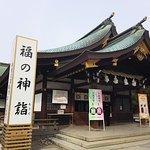 Masumida Shrine Foto