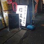 Shinanoji Foto
