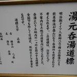 Photo of Ikaho Onsen