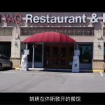 Yao's Restaurant @ Houston , Texas
