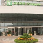 Photo of Holiday Inn Shijiazhuang Central