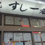 ภาพถ่ายของ Tsukiji Sushi Ichiban 4 Chome Jogai Ichiba