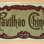 Photo of Pavilhao Chines