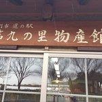 Michi-no-Eki Daikunosato Foto