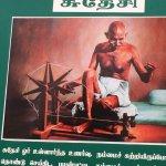 Photo of Gandhi Museum - Madurai