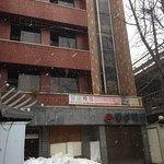 Photo of New Boolim Tourist Hotel