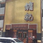 Photo of Yung Kee Restaurant