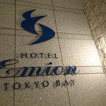Hotel Emion Tokyo Bay Foto