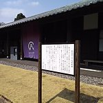 Photo of Kakegawa Ninomaru Museum of Art