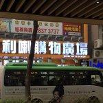 푸 후아 광동 호텔