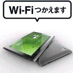 Wi-Fi 使えます