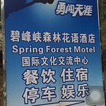 Photo of Tianci Huatang Forest Spring Hotel