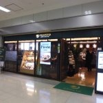 Photo of Pronto Haneda Airport