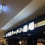 Photo of Ebisoba Ichigen Chitose Airport