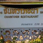 Chantorn Restaurant Chanthaburi Thailand.